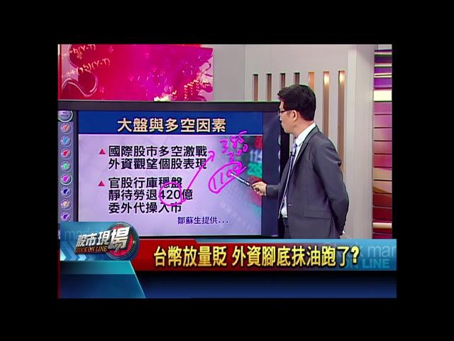 【股市現場-非凡商業台鄭明娟主持】20180413part.2(鄒蘇生)
