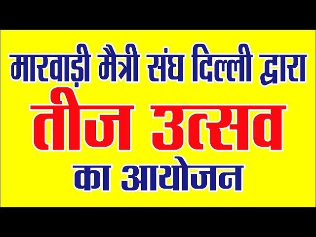 #hindi #breaking #news #apnidilli मारवाड़ी मैत्री संघ दिल्ली द्वारा तीज उत्सव का आयोजन