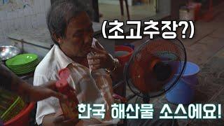 베트남오토바이투어10탄)나짱 해산물집 사장님에게 한국 …