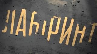"""""""Лабіринт"""" Ґрати: паралельний світ (05.10.17)"""