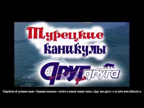 """Турецкие каникулы от газеты """"Друг для друга"""" в г. Курске"""