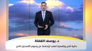 د. يوسف القضاة - دائرة الحج والعمرة تنفي تراجعها عن رسوم التسجيل للحج