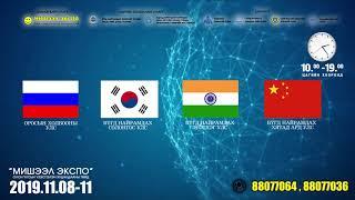 Distributors in Mongolia 2019 20sec OK