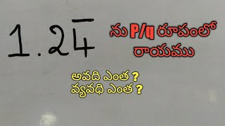 Download అకరణీయ సంఖ్యలు, Maths in Telugu Mp3 and Videos