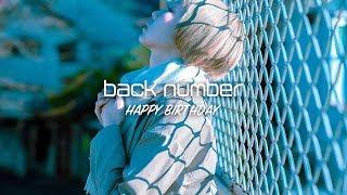 【女性が歌う】back number/happy birthday covered by あさぎーにょ ドラマ『初めて恋した日に読む話』主題歌