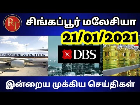 Singapore & Malaysia Tamil News today || Singapore DBS Bank latest Announcement || Race Tamil News