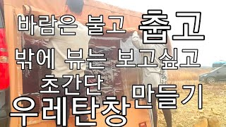 차박시 도킹텐트 어닝텐트 캠핑텐트 우레탄창 초간단 만들…