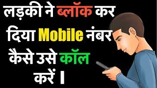 How To Call A Person That Has Blocked Your Mobile Number II How To Call Blocked Number II 100Working