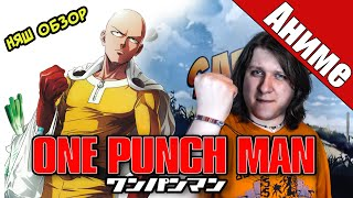 One Punch Man, или самый лысый супер герой! [Няш обзор]