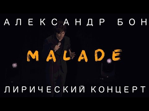 Lagu Video Александр Бон - Je Suis Malade | Лирический концерт | Cover | Live Terbaru