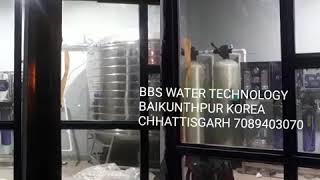 bbs water technology