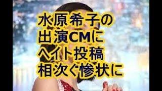 関連動画 水原希子のそっくりさん登場ww【ウチのガヤがすみません】 h...