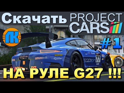 Project CARS \ Logitech G25 G27 G29 \ #1 \ СКАЧАТЬ ПРОДЖЕКТ КАРС !!!