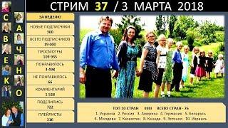 Семья Савченко. Стрим 37 (3 марта 2018) Ответы на вопросы друзей и подписчиков.