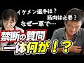 川上さんからの野球関係の質問に答えていくよ〜♪ の動画、YouTube動画。