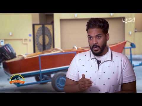 مقابلتي مع تلفزيون البحرين حول صناعتي للقارب||my interview with Bahrain television about my boat
