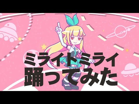 【銀河アリス】『ミライトミライ』 踊ってみた【オリジナル振付】