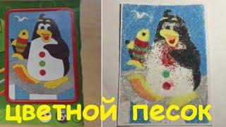 Песочная картинка Пингвинчик / Sand picture Penguin