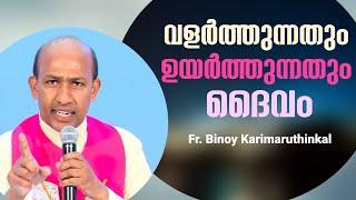 വളർത്തുന്നതും ഉയർത്തുന്നതും ദൈവം | Fr. Binoy Karimaruthinkal