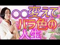 【加藤諦三】『自分らしく』生きる方法 - YouTube
