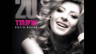 שרית חדד קומי וצאי - Sarit Hadad - Get up and get out