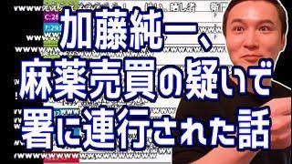 【神回】うんこちゃん、麻薬売買の疑いで署に連行された話【2016/04/03】