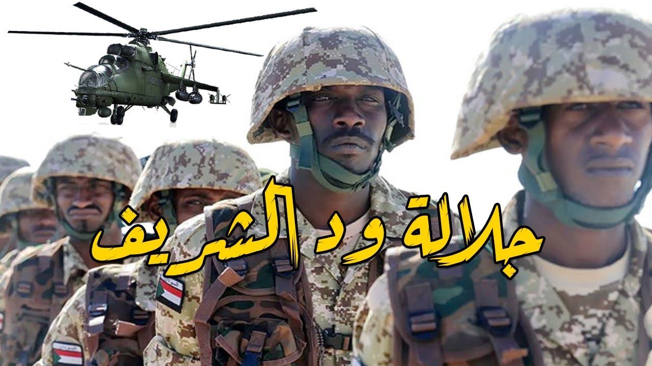 جلالات سودانية | جلالة ود الشريف من روائع الجيش السوداني .. موسيقى حماسية
