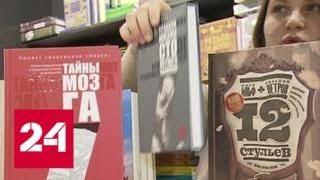 Аншлаг в ЦДХ: библиофилы изучают новинки на книжной ярмарке non/fiction - Россия 24