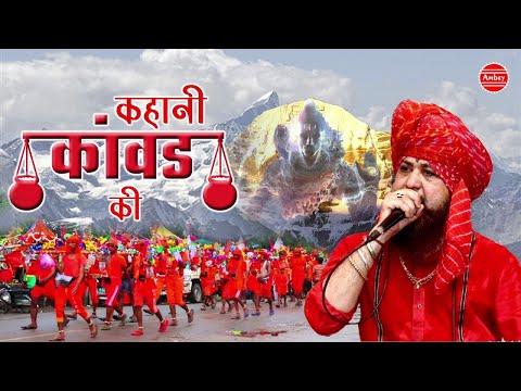 लखबीर सिंह लक्खा से सुने - कहानी कावड़ की (Kahani Kawad Ki) - Saawan Special