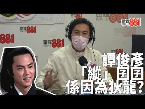 【GiveYou5】譚俊彥「縱」囝囝全因靚仔似爺爺狄龍?