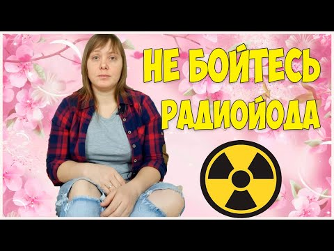 Радиойодтерапия Щитовидной Железы - Мифы о Великой и Ужасной Радиации!