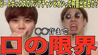 【限界】人は口から何音出せるの??アジアチャンピオンによる徹底検証!!