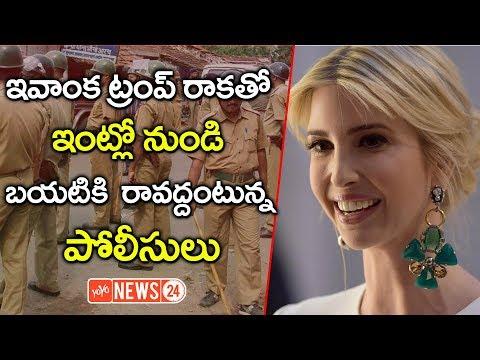 In Hyderabad Door-to-Door Search Ivanka's Visit Places   Falaknuma Palace, Westin   YOYO NEWS24