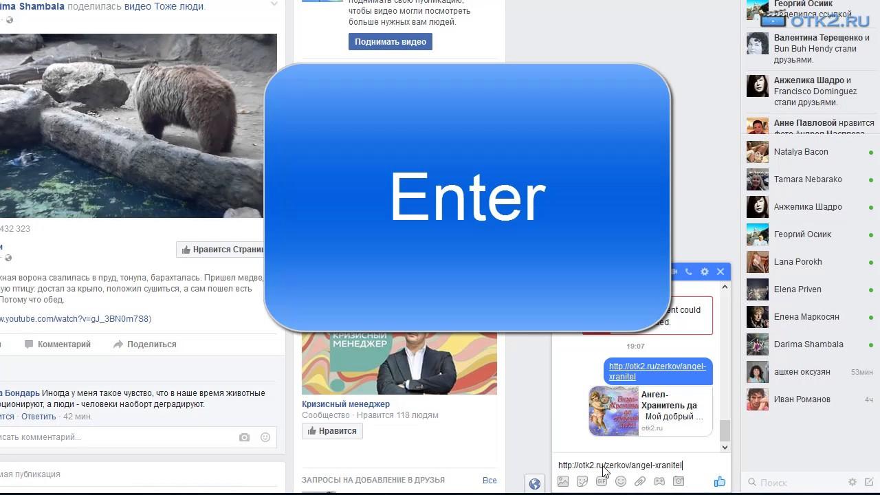 Как отправить открытку другу на стену в фейсбук