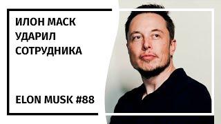 Илон Маск: Новостной Дайджест №88 (03.04.19-09.04.19)