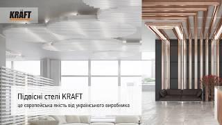 Лучшие решения для подвесных потолков с продукцией КРАФТ