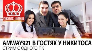 Amway921 и Никитос - СТРИМЯТ с одного ПК