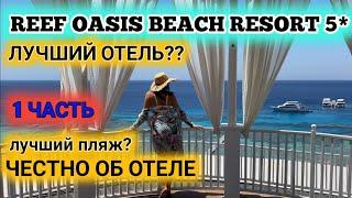 Египет 2021 Reef oasis beach resort 5 1 часть