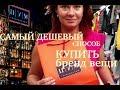 Самый дешевый способ купить бренд вещи ЦУМ vs РынокСадовод Cheap brends Moscow TSUM vs SadovodMarket
