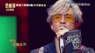 【金曲撈Golden Melody】薛之謙 演唱《動物世界》