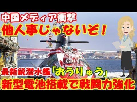【海外の反応】中国メディア「正しく鬼に金棒!」中国が日本の最新潜水艦「おうりゅう」を分析…われわれにとって強敵だ!!「技術は中国より10年進んでいる」「どうやって倒せば…」!!!【凄いぞ日本!】