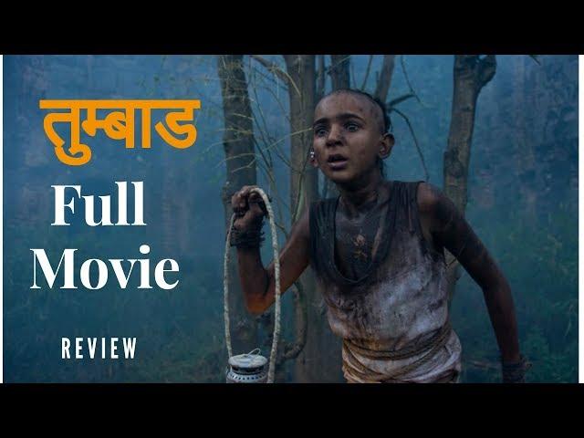 Tumbbad Full Movie Review Best Horror Movie Of 2018