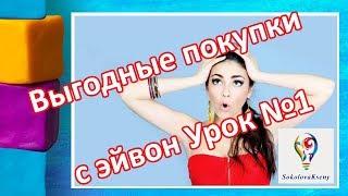Урок №1 Выгодные покупки вместе с Avon от Ксении Соколовой