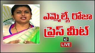 YCP MLA Roja Addressing Media Before AP Assembly  News