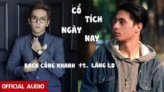 Bạch Công Khanh - Cổ Tích Ngày Nay ft. Lăng LD [Official Audio]