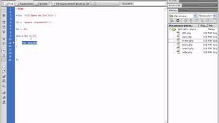 Видеоуроки php+MySQL. Урок 12. Цикл while (часть 1)