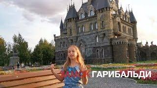 Ожившие гаргульи в замке Гарибальди. Самарская область, Тольятти, Хрящевка. замок гарибальди
