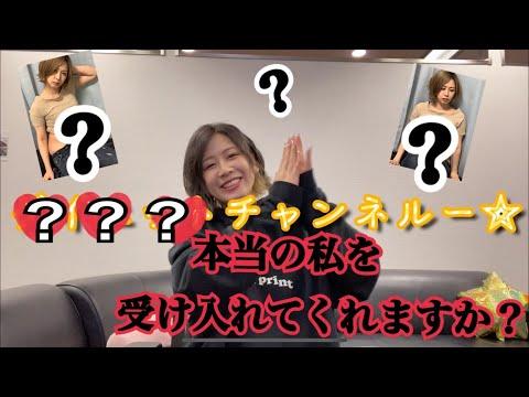 【AKB48初!衝撃映像あり】〇〇チャンネル始めます【嫌いにならないで】