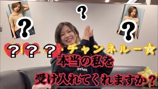 初めまして、AKB48の大家志津香です! この動画では、YouTubeを始めようと思った理由を語っています! 4/1の新年度!という事で、 私と一緒に、何かを始めて頑張って ...
