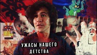 Ужасы нашего детства! || Советский кинематограф который пугал меня в детстве!